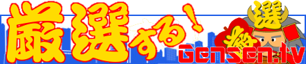印鑑屋厳選検索公式サイト